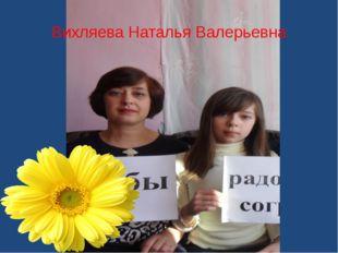 Вихляева Наталья Валерьевна