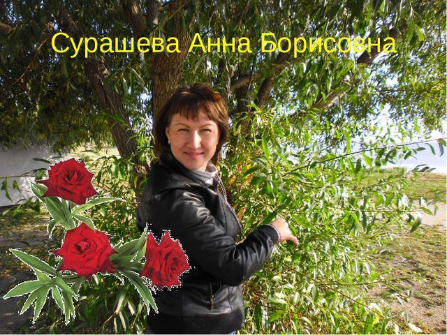 Сурашева Анна Борисовна