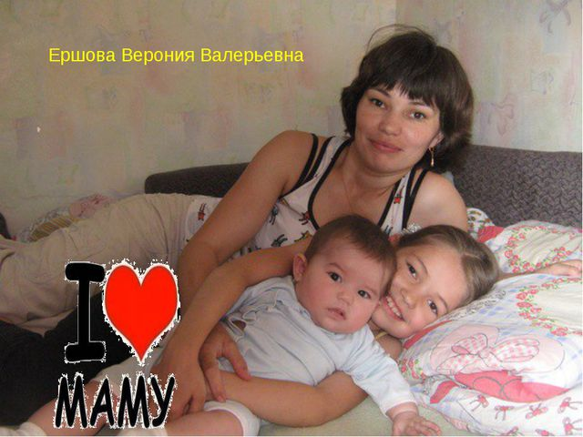 Ершова Верония Валерьевна