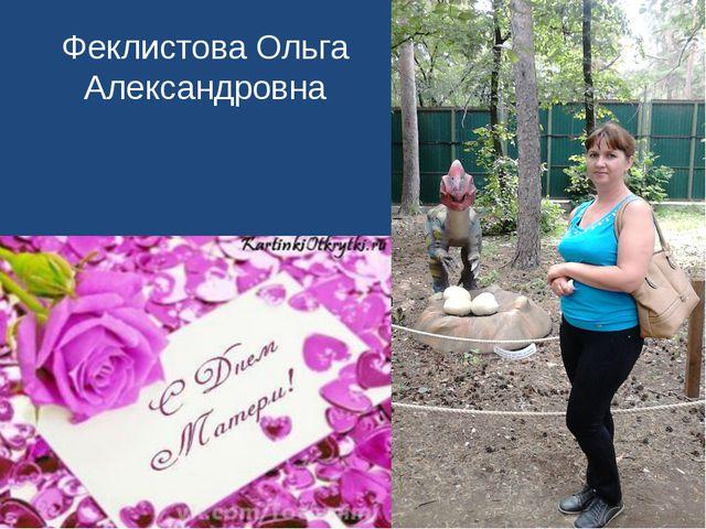Феклистова Ольга Александровна
