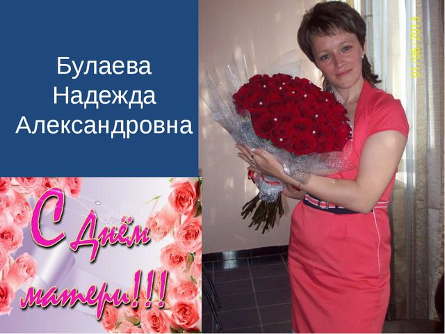 Булаева Надежда Александровна