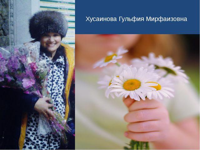 Хусаинова Гульфия Мирфаизовна