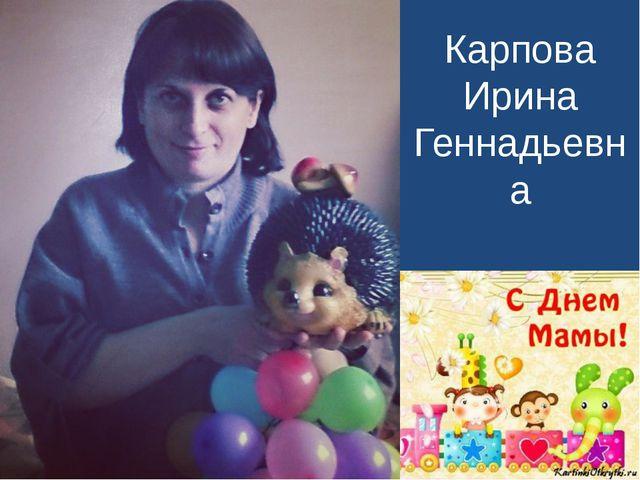 Карпова Ирина Геннадьевна