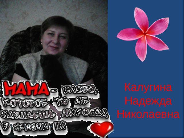 Калугина Надежда Николаевна