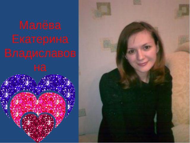 Малёва Екатерина Владиславовна