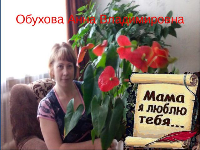 Обухова Анна Владимировна