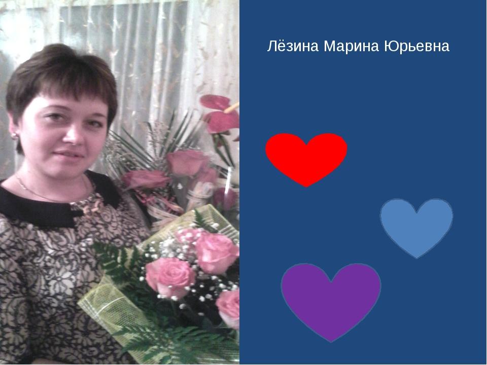 Лёзина Марина Юрьевна