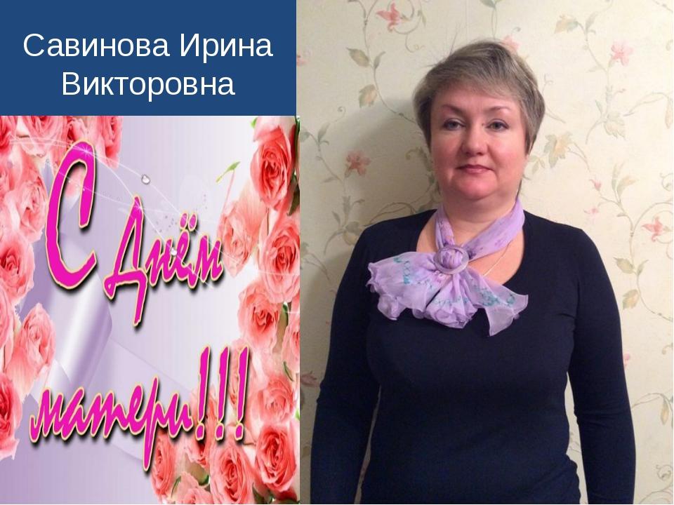 Савинова Ирина Викторовна