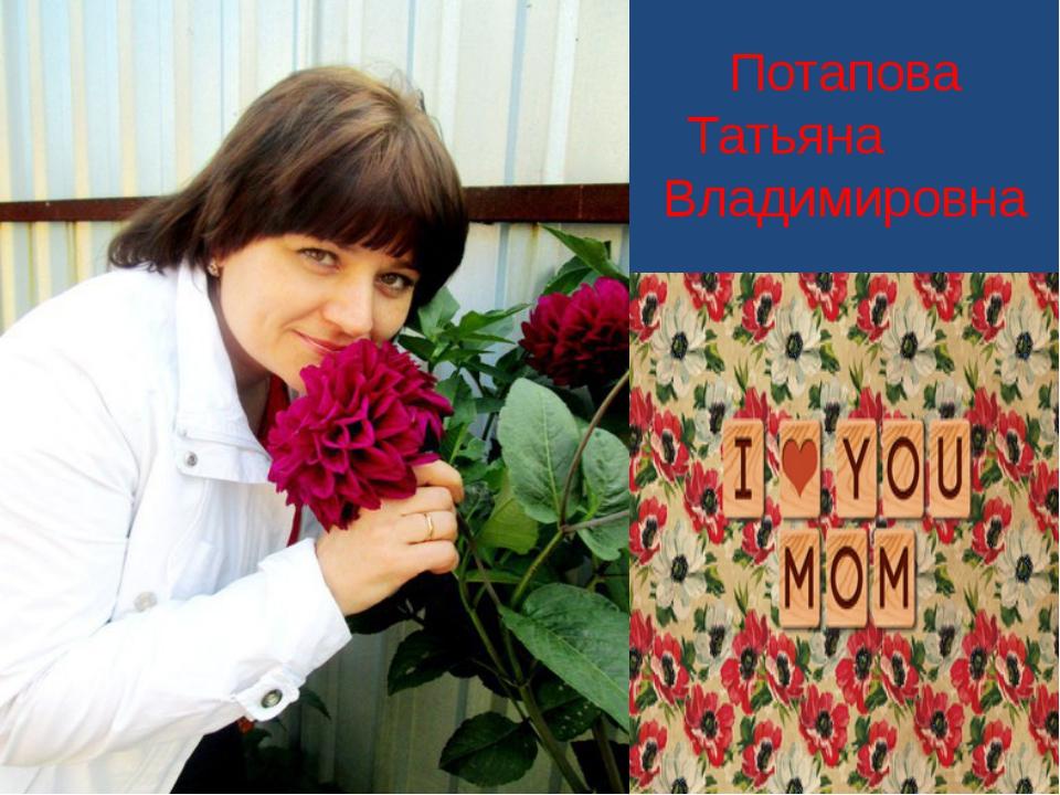 Потапова Татьяна Владимировна