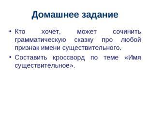 Домашнее задание Кто хочет, может сочинить грамматическую сказку про любой пр