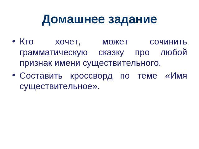 Домашнее задание Кто хочет, может сочинить грамматическую сказку про любой пр...