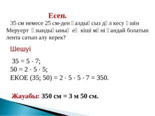 Есеп. 35 см немесе 25 см-ден қалдықсыз дәл кесу үшін Меруерт ұзындығының ең