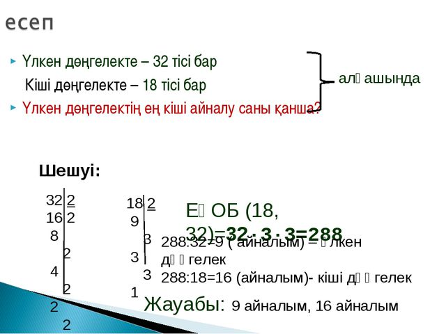 Үлкен дөңгелекте – 32 тісі бар Кіші дөңгелекте – 18 тісі бар Үлкен дөңгелекті...