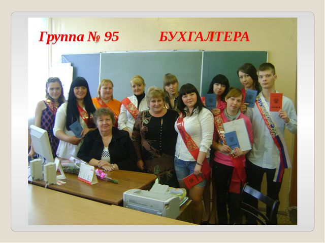 Группа № 95 БУХГАЛТЕРА