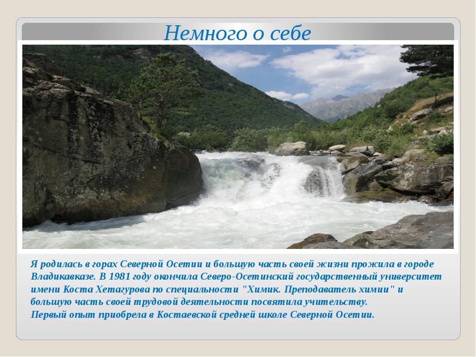 Немного о себе Я родилась в горах Северной Осетии и большую часть своей жизни...