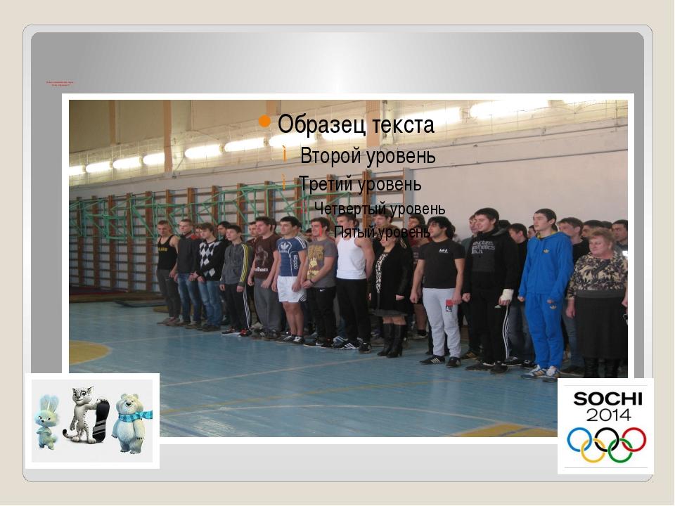Наши олимпийские игры – Сочи, держись!!!
