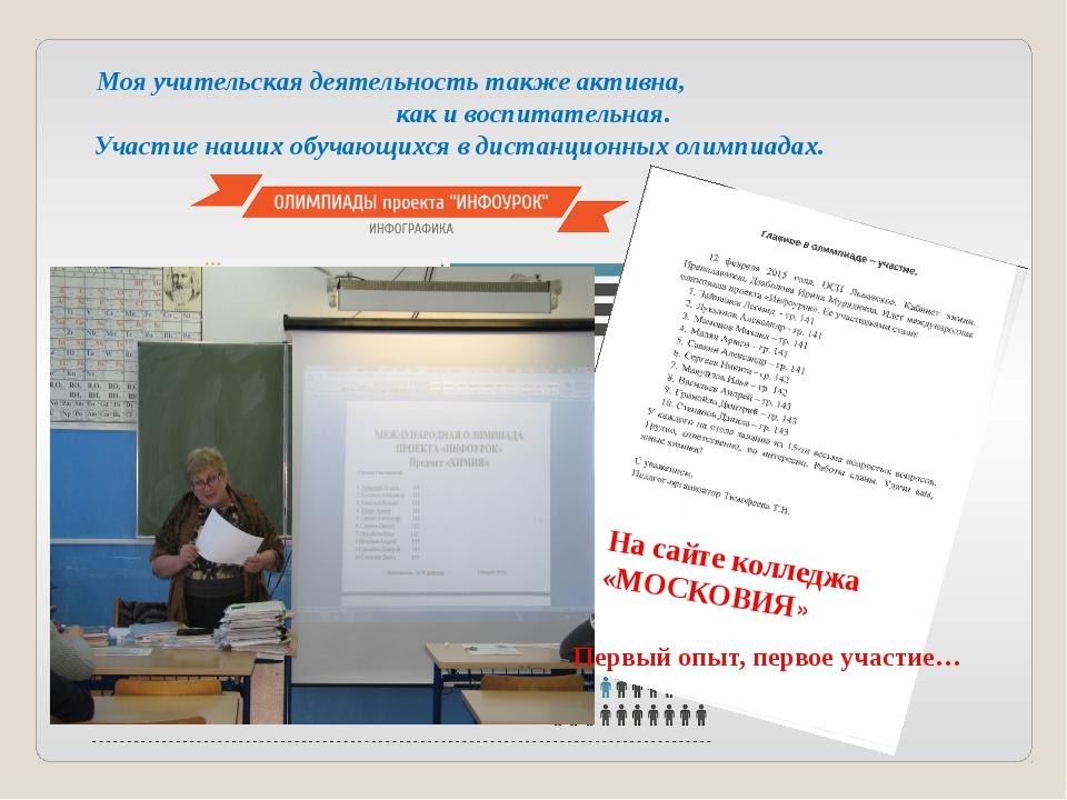 На сайте колледжа «МОСКОВИЯ» Моя учительская деятельность также активна, как...