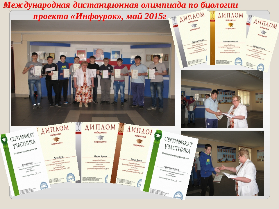 Международная дистанционная олимпиада по биологии проекта «Инфоурок», май 2015г