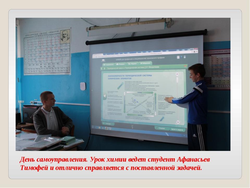 День самоуправления. Урок химии ведет студент Афанасьев Тимофей и отлично спр...