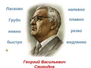 Георгий Васильевич Свиридов Ласково Грубо резко плавно напевно нежно быстро м