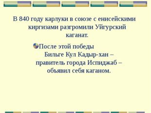 В 840 году карлуки в союзе с енисейскими киргизами разгромили Уйгурский каган