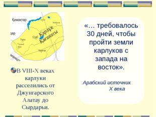 В VIII-X веках карлуки расселились от Джунгарского Алатау до Сырдарьи. «… тре