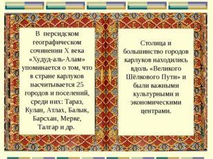 В персидском географическом сочинении X века «Худуд-аль-Алам» упоминается о т