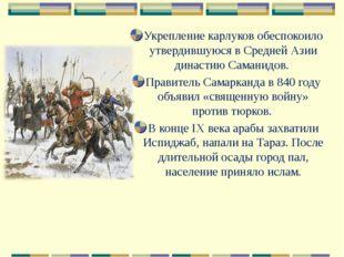 Укрепление карлуков обеспокоило утвердившуюся в Средней Азии династию Саманид