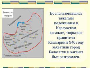 Воспользовавшись тяжелым положением в Карлукском каганате, тюркские правители