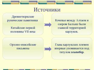 Источники Древнетюркские рунические памятники Китайские первой половины VII в