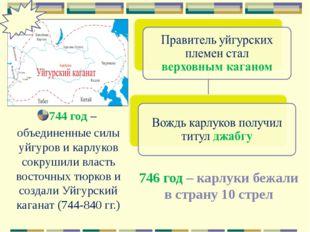 744 год – объединенные силы уйгуров и карлуков сокрушили власть восточных тюр