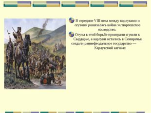 В середине VIII века между карлуками и огузами развязалась война за тюргешско