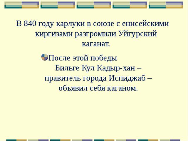В 840 году карлуки в союзе с енисейскими киргизами разгромили Уйгурский каган...