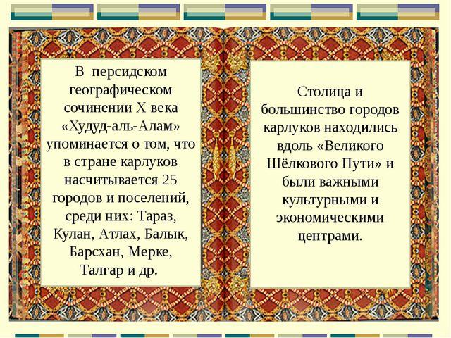 В персидском географическом сочинении X века «Худуд-аль-Алам» упоминается о т...