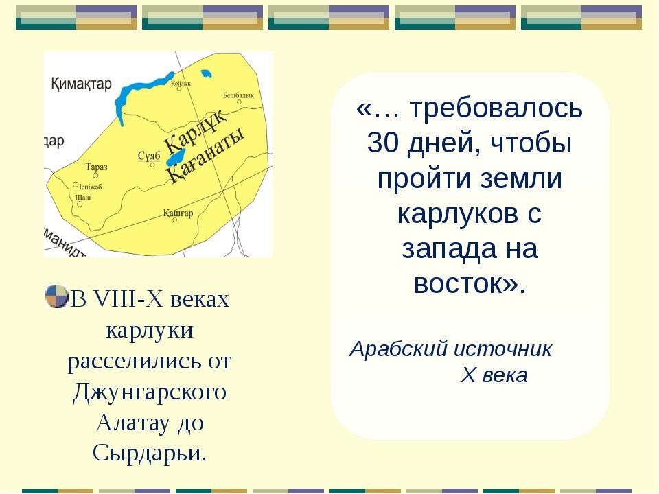В VIII-X веках карлуки расселились от Джунгарского Алатау до Сырдарьи. «… тре...