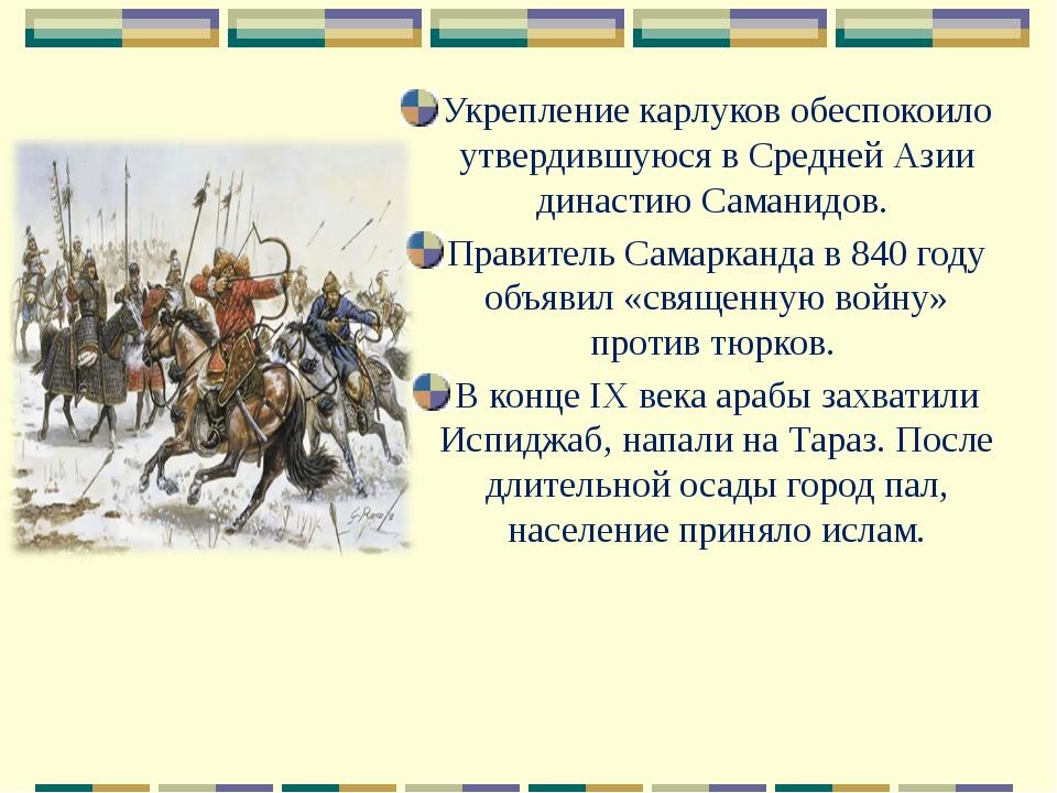 Укрепление карлуков обеспокоило утвердившуюся в Средней Азии династию Саманид...