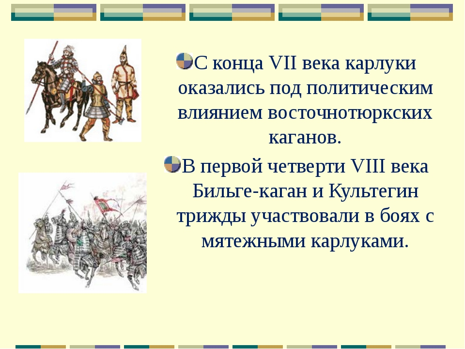 С конца VII века карлуки оказались под политическим влиянием восточнотюркских...