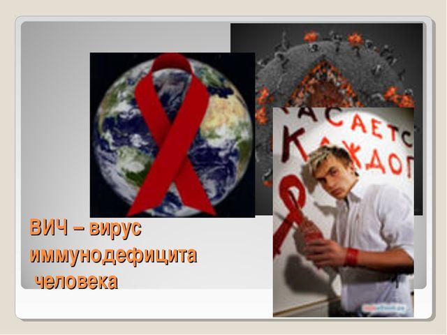 ВИЧ – вирус иммунодефицита человека