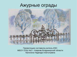 Ажурные ограды Презентацию составила учитель ИЗО МБОУ ООШ №2 г. Коврова Влади