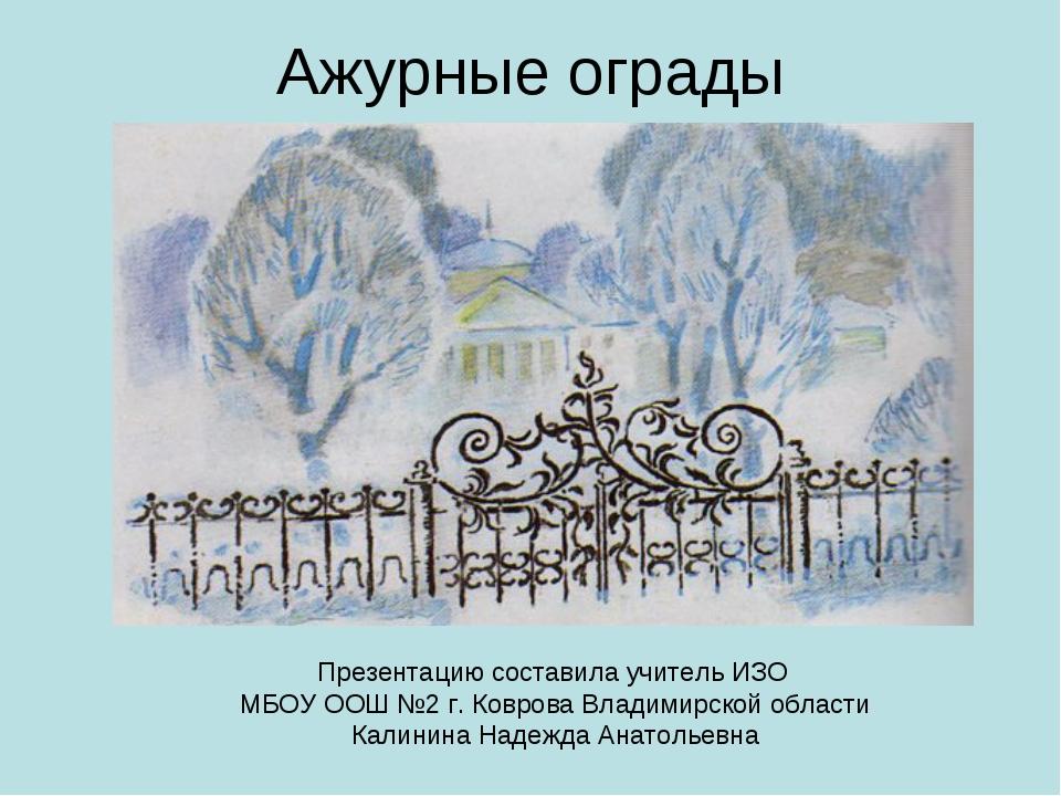 Ажурные ограды Презентацию составила учитель ИЗО МБОУ ООШ №2 г. Коврова Влади...