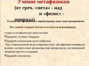 Учение метафизиков (от греч. «мета» - над и «физис» - природа) В основе мета