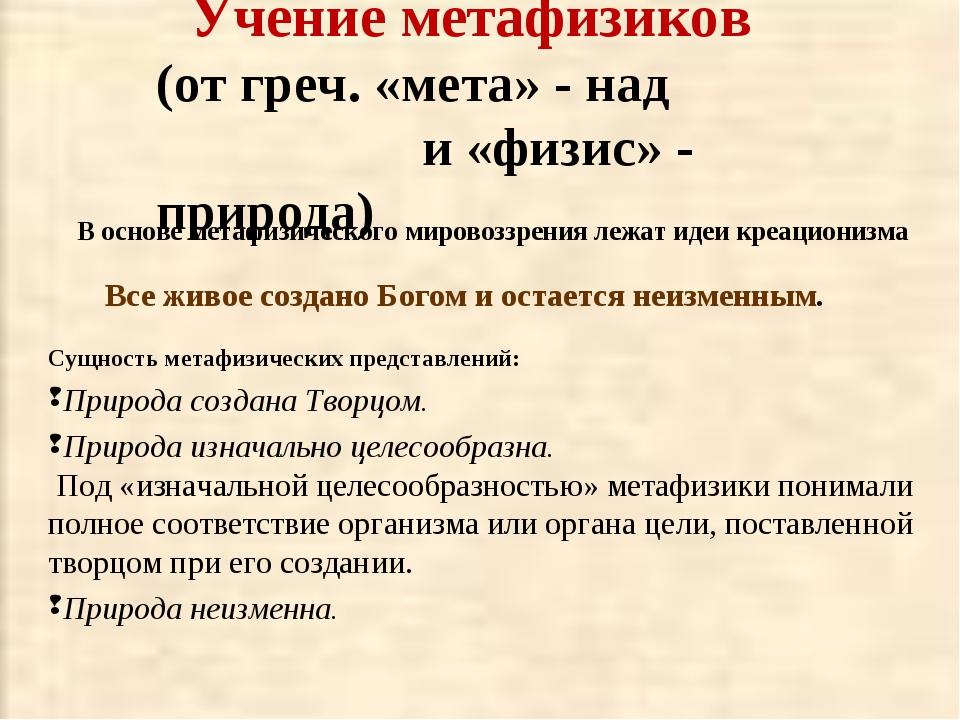 Учение метафизиков (от греч. «мета» - над и «физис» - природа) В основе мета...