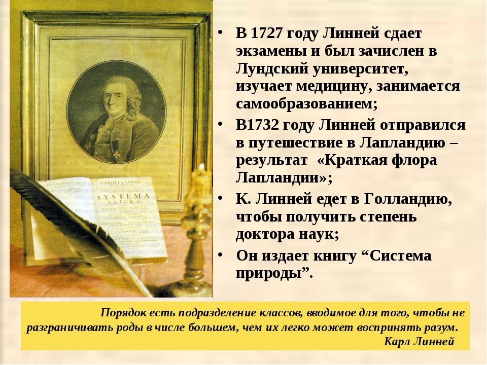 В 1727 году Линней сдает экзамены и был зачислен в Лундский университет, изуч...