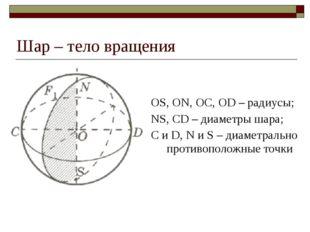 Шар – тело вращения OS, ON, OC, OD – радиусы; NS, CD – диаметры шара; C и D,