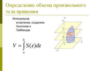 Определение объема произвольного тела вращения Интегральное исчисление, созда