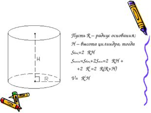 Пусть R – радиус основания; H – высота цилиндра, тогда Sбок=2πRH Sполн=Sбок+