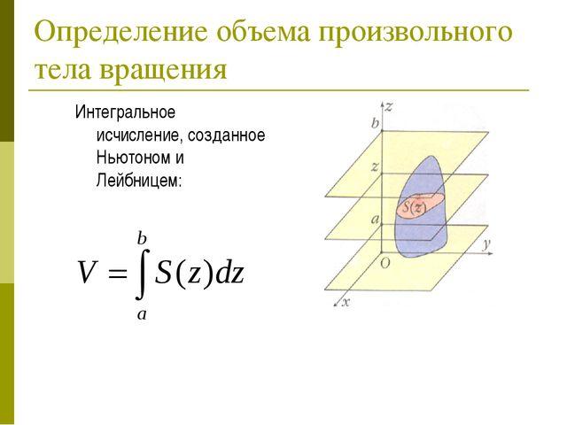 Определение объема произвольного тела вращения Интегральное исчисление, созда...