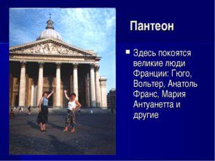 Пантеон Здесь покоятся великие люди Франции: Гюго, Вольтер, Анатоль Франс, Ма