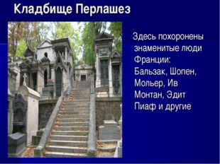 Кладбище Перлашез Здесь похоронены знаменитые люди Франции: Бальзак, Шопен, М