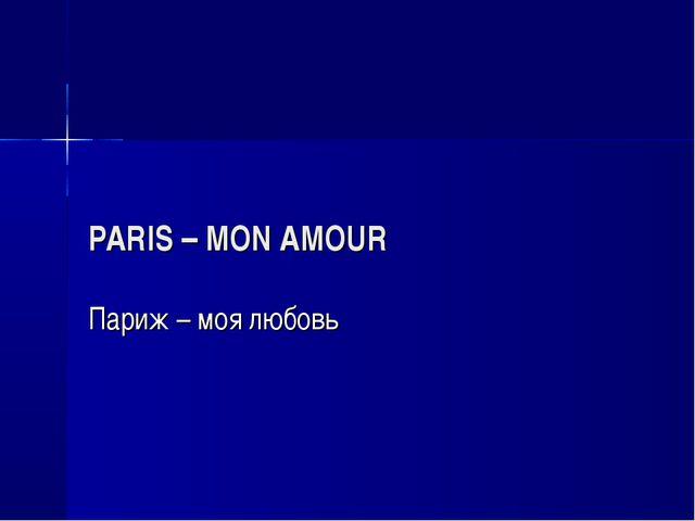 PARIS – MON AMOUR Париж – моя любовь